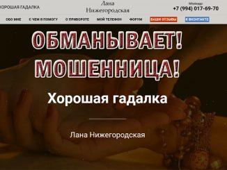 Мошенница гадалка Лана Нижегородская (lana-nizegorodskaya.ru)