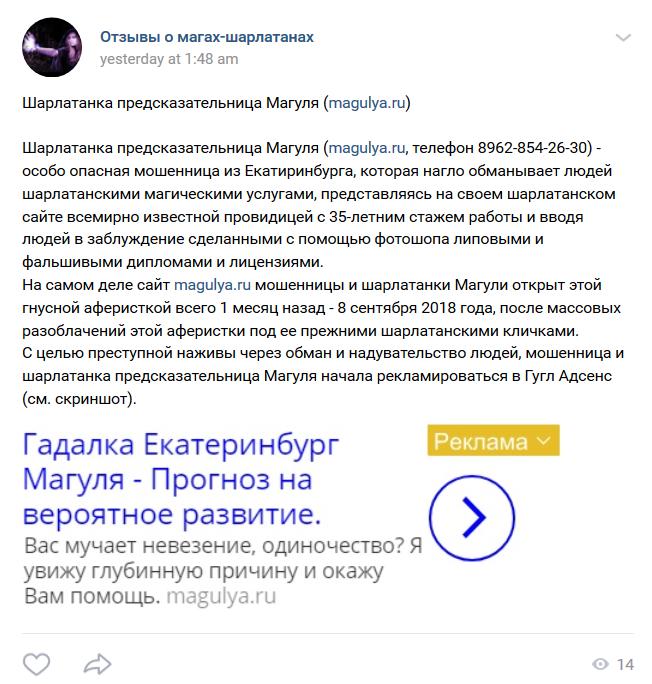 Гадалка Магуля (magulya.ru) – шарлатанка