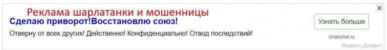 Маг Нина Ошер (ninaosher.ru) – шарлатанка