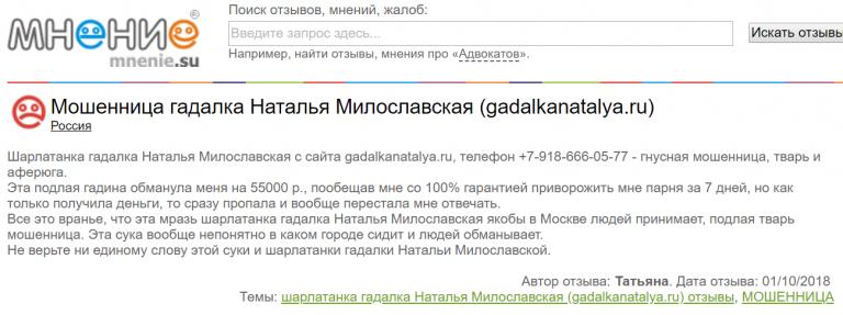Гадалка Наталья Милославская (gadalkanatalya.ru) – мошенница