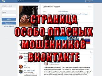 vk.com/soyuzmagovrossii – шарлатаны из Украины