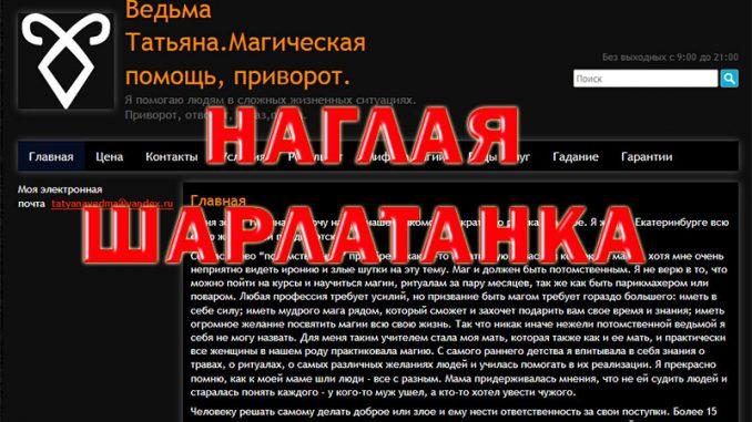 Ведьма Татьяна (privorot.grupla.ru) – шарлатанка