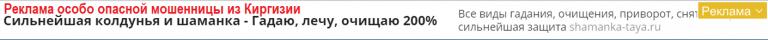 Шаманка Тая (shamanka-taya.ru) – мошенница