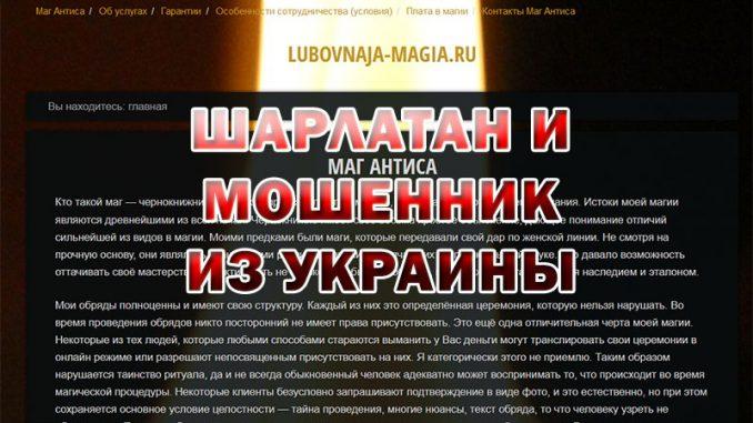 Украинский маг-шарлатан Антиса