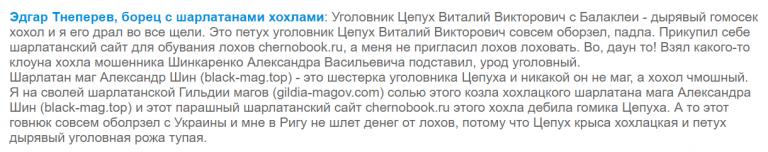 Мошенники chernobook.ru – (лжемаг Александр Шин)
