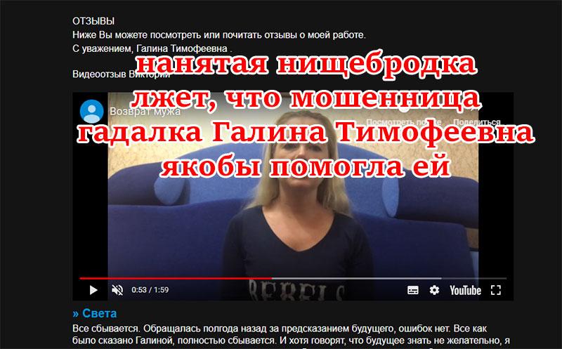 Гадалка Галина Тимофеевна (помощь-гадалки.рф)– мошенница