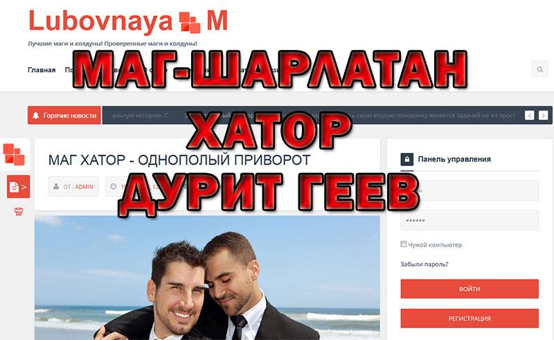 Маг Хатор (maghator.ru) – шарлатан