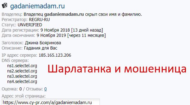Обманщица маг Джина Бояринова (gadaniemadam.ru)