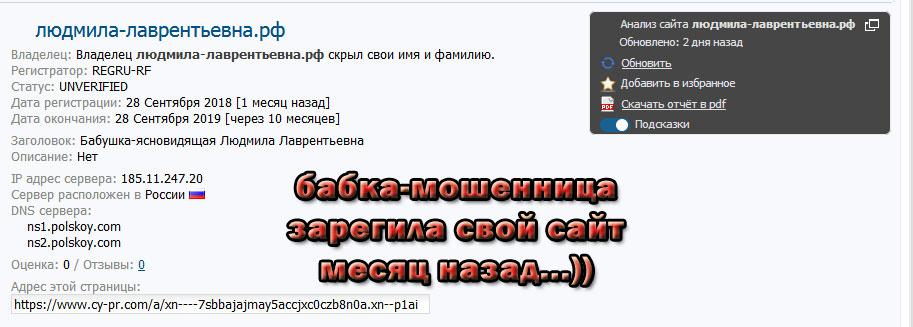 Бабушка-ясновидящая (людмила-лаврентьевна.рф) – мошенница