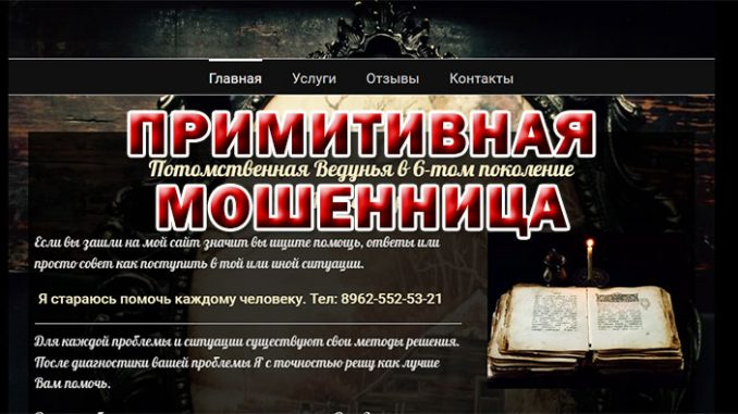 Ведунья Александра (mag-aleksandra.ru)- мошенница