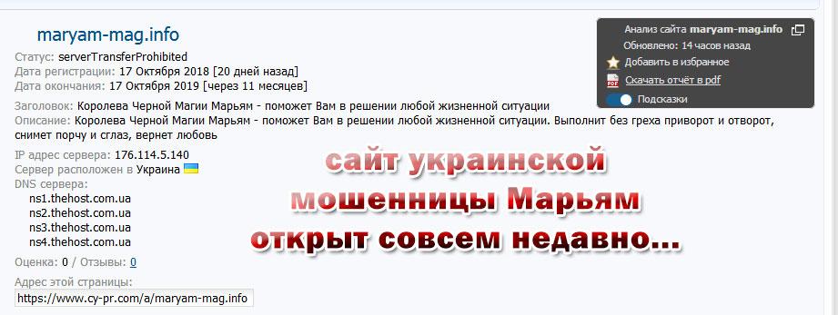 Маг Марьям (maryam-mag.info) – шизофреничка