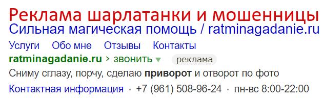 Мошенница гадалка Ратмина (ratminagadanie.ru)
