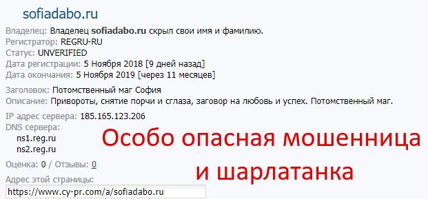 Маг София Дабо  (sofiadabo.ru) – шарлатанка