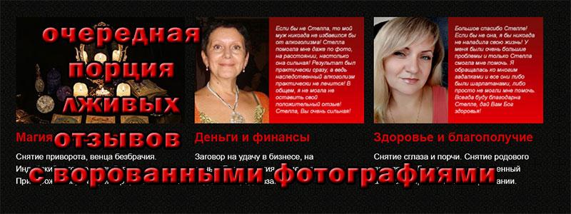 Мошенница ясновидящая Стелла (gadalkamag.ru)