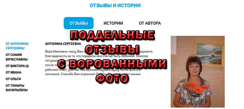 Матушка Вера Ивановна (вера-ивановна.рф)– шарлатанка