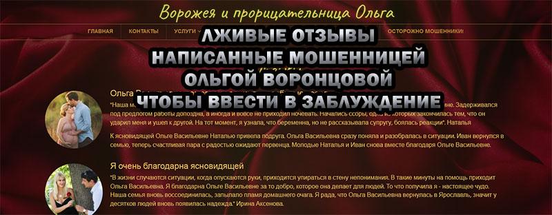 Наглая мошенница лже ворожея  Ольга Воронцова (vorogi.ru)