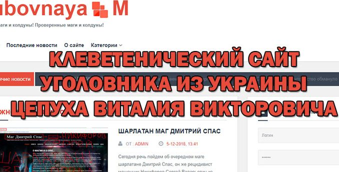 lubovnaymagia.ru – мошенники