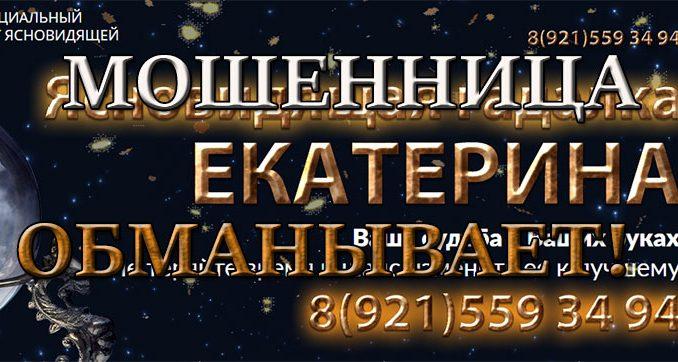 Ясновидящая гадалка Екатерина (magia-russia.ru) – мошенница