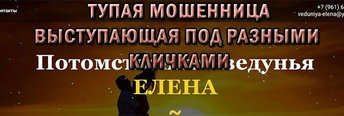 Мошенница ведунья Елена (vedunia-elena.ru)