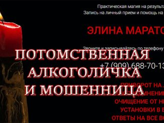 Гадалка Элина Маратовна (магия-в-москве.рф) – мошенница