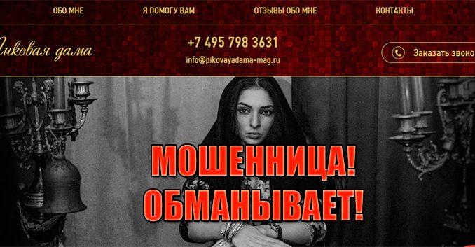 Маг Алмаза Романовна (pikovayadama-mag.ru) – мошенница