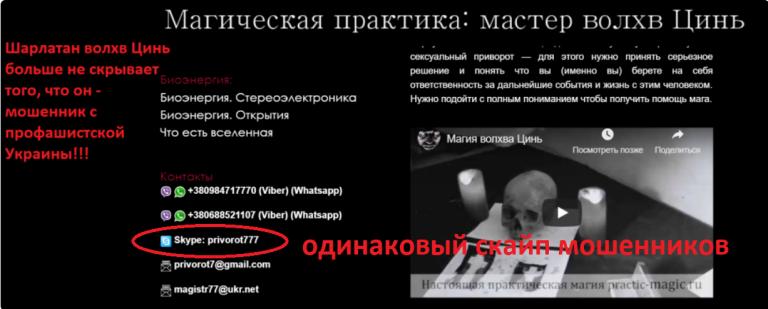 prodat-dushu.info и prodat-dushu666.info — шарлатаны