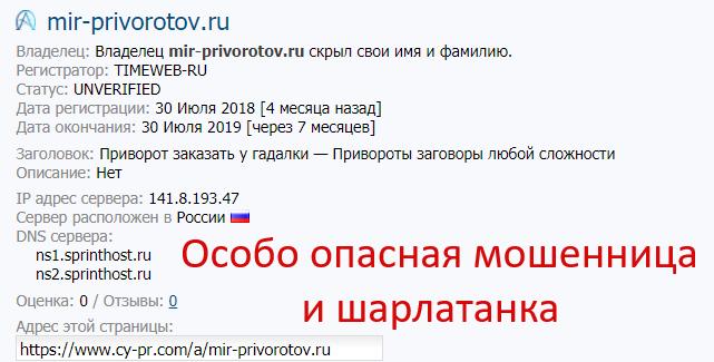 Маг Наталия Покровская (mir-privorotov.ru) – шарлатанка