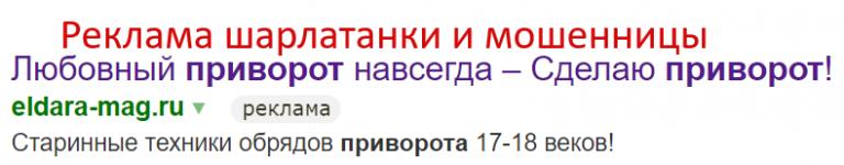 Сайт vedunya-polina.ru и рекламирующаяся на нём ведунья Полина несомненно являются мошенниками.
