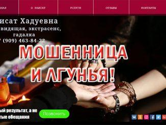 Мошенница гадалка Раисат Хадуевна