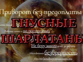 отзывы.online — шарлатаны из Украины