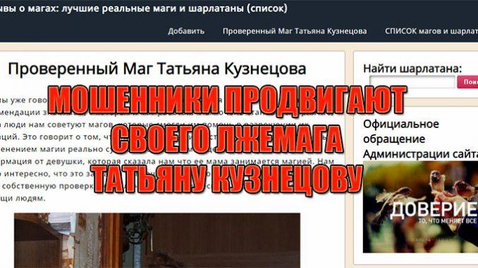 Сайт sharlatany.net открыт особо опасными мошенниками с одной единственной целью – очернения всех подряд магов и ведьм, и продвижения своего «проверенного» не мага мошенницы Татьяны Кузнецовой