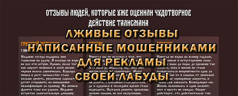 Амулет силы «Всевидящее око» (silveramulet.ru) – лохотрон