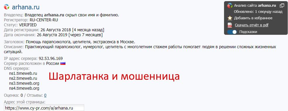 Маг Архана Ра (arhana.ru) – мошенница