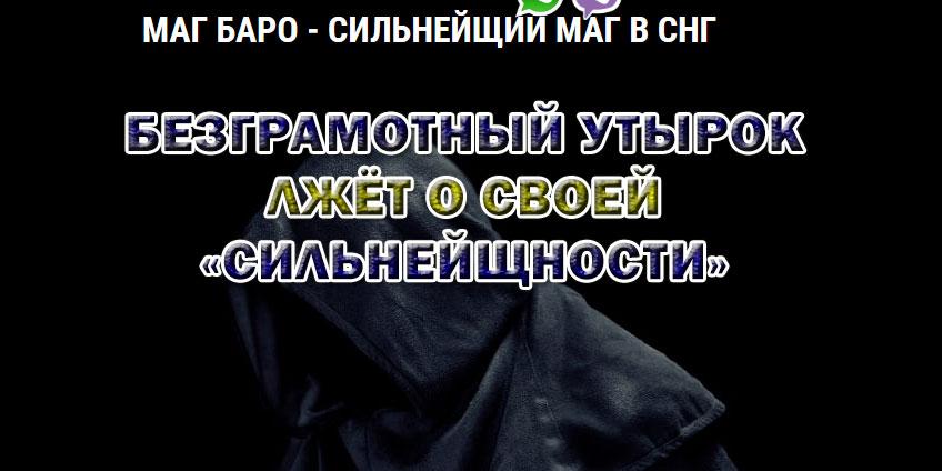 Маг Баро (magic-baro.ru) – шарлатан