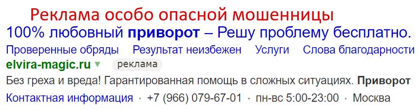 Ясновидящая Эльвира (elvira-magic.ru) – мошенница