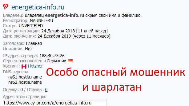 Маг-шарлатан с сайта energetica-info.ru