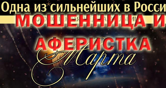 Гадалка Марта (gadanieprivoroty.ru) – мошенница