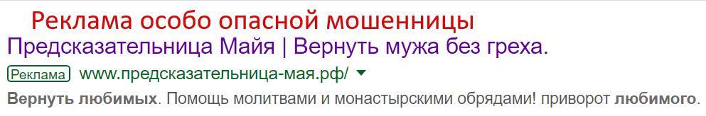 Предсказательница Майя (предсказательница-мая.рф) – мошенница
