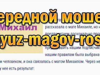 Маг Михаил (mikhaielmir@mail.ru) - мошенник