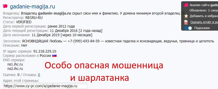 Ясновидящая Любовь (gadanie-magija.ru) – мошенница