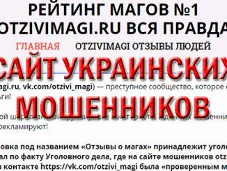 otzivimagii.ru — украинские шарлатаны