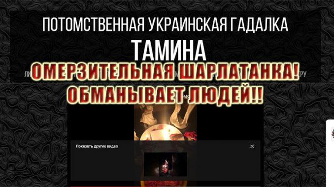Гадалка Тамина (gadalka-tamina.ru) – мошенница