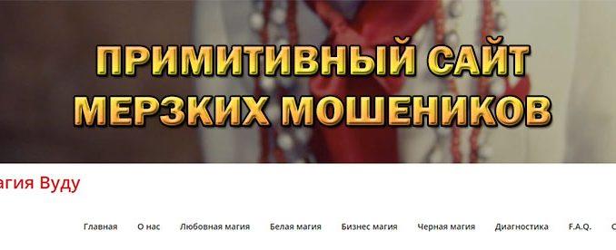 Мошенники voodoo.in.ua — обманывают