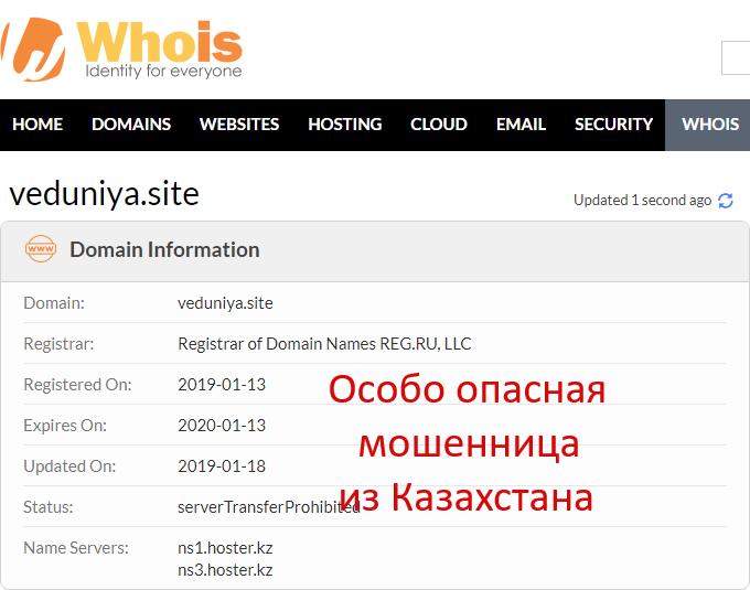 Ясновидящая Аделя (veduniya.site) – мошенница