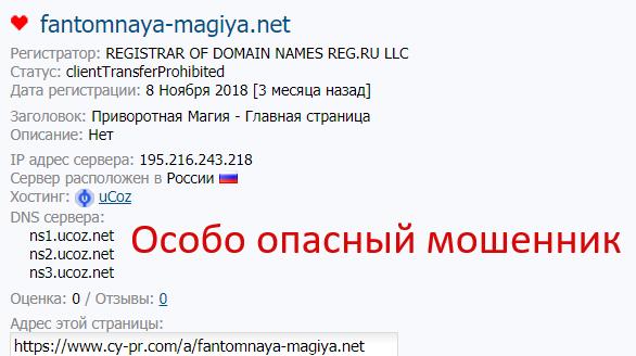 Маг Владимир Булатов (fantomnaya-magiya.net) — мошенник
