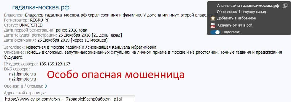 Гадалка Канцуэла Ибрагимовна (гадалка-москва.рф) – мошенница
