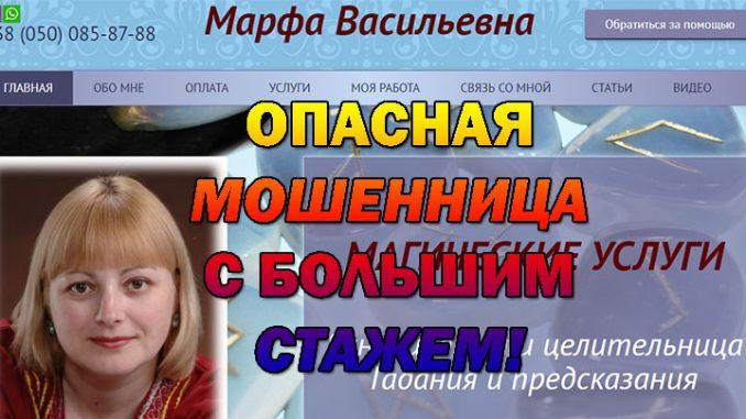 Ясновидящая Марфа Васильевна (marfa.dp.ua) – мошенница