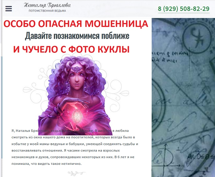 Ведьма Брюллова (mymagia.ru)