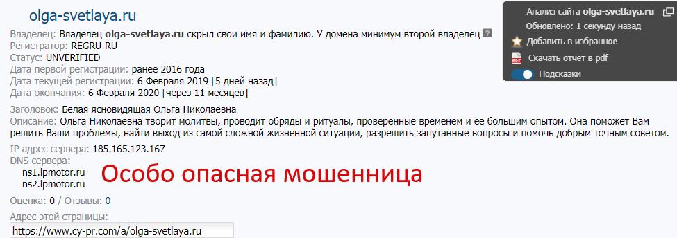Ясновидящая Ольга Николаевна (olga-svetlaya.ru) – шарлатанка