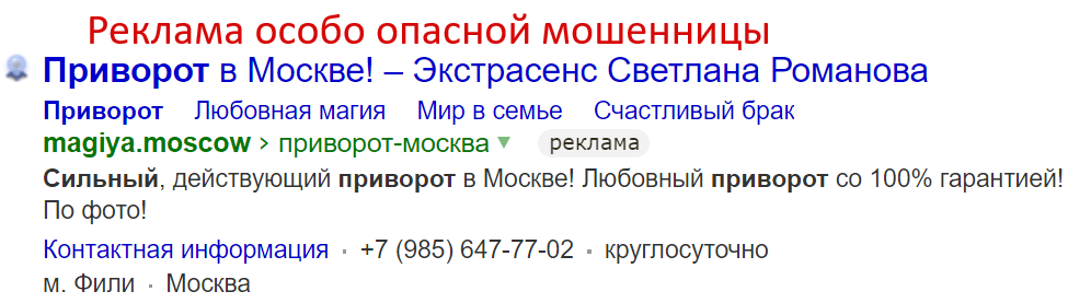 Экстрасенс Светлана Романова (magiya.moscow) – шарлатанка